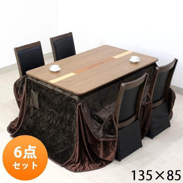 ハイタイプこたつセット [UKT-1353 WN 6点セット] 135サイズ 長方形 4人掛け シンプル (UKT-1353WN)テーブル×1+(UKC-222)チェア×4+(UKH-38)掛布団×1 送料無料