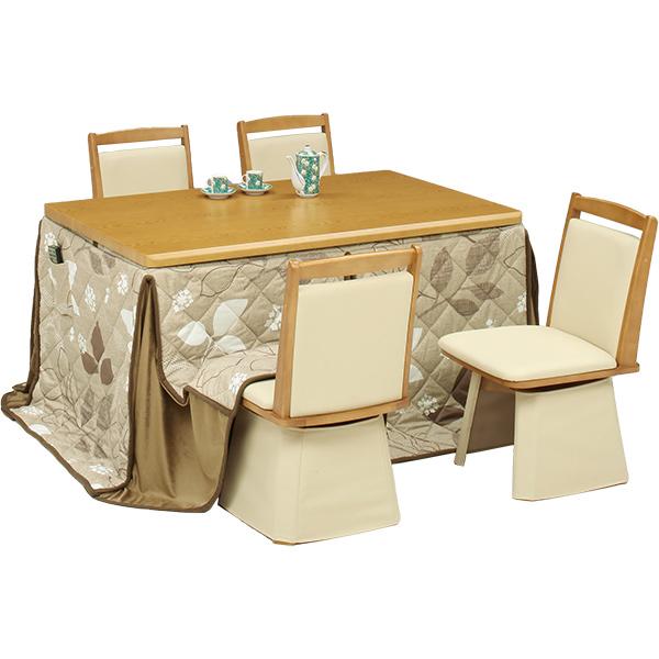 ハイタイプこたつセット [UKT-1357 LO 6点セット] 135サイズ 長方形 4人掛け シンプル (UKT-1357LO)テーブル×1+(UKC-211LO)チェア×4+(UKH-25)掛布団×1 送料無料