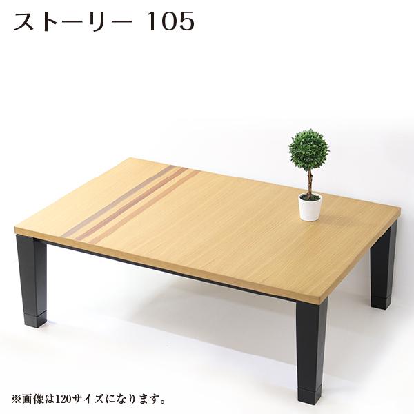 ロータイプこたつテーブル単品 (ストーリー)105サイズ 長方形 こたつ本体 カジュアル 送料無料