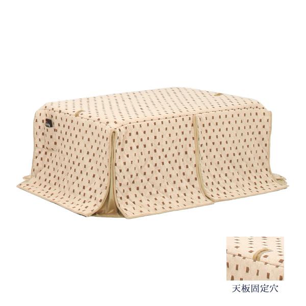 ハイタイプこたつ布団 ダイニングこたつ布団 掛け布団のみ (UKH-41 こたつ布団) 150×90用 長方形 高脚こたつ用 おしゃれ かわいい シンプル 天板固定用穴あり 送料無料