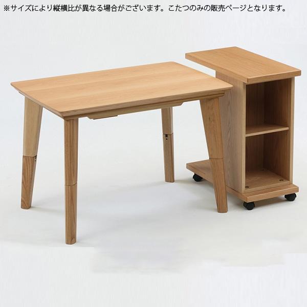 こたつ 長方形 こたつテーブル こたつ本体 (オーク HI 90)