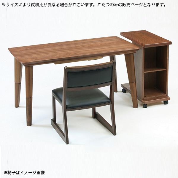 こたつ 長方形 こたつテーブル こたつ本体 (ウォールナット HI 90)