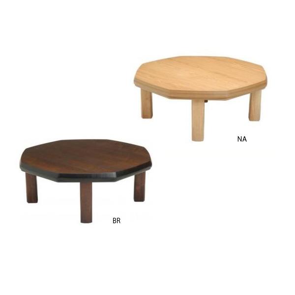 こたつ 変形 こたつテーブル こたつ本体 おしゃれ (団らん 八角こたつ NA/BR 100)