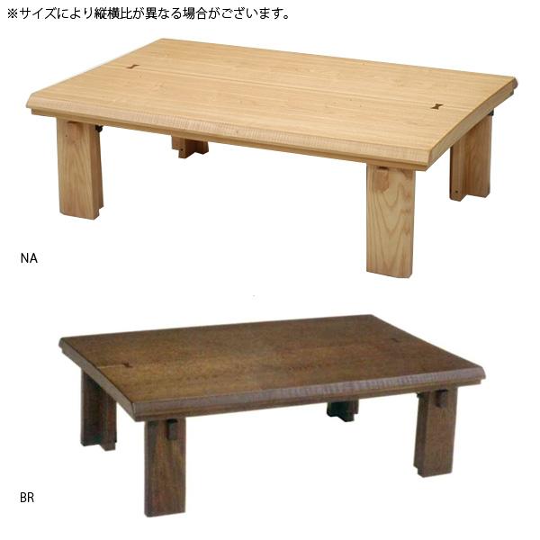 こたつ 長方形 こたつテーブル こたつ本体 (なごみ NA/BR 135)