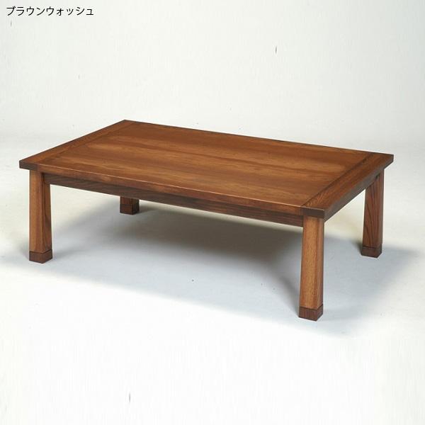 こたつ 長方形 120 こたつテーブル こたつ本体 (KENT(ケント) NA/BR/ブラウンウォッシュ 120)