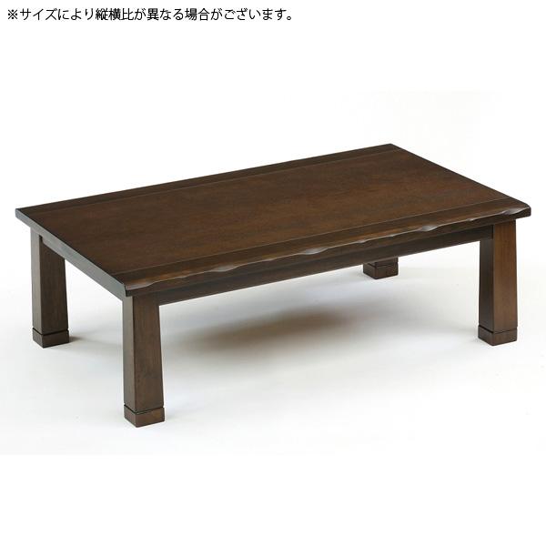 こたつ 長方形 120 こたつテーブル こたつ本体 (貴船 120)