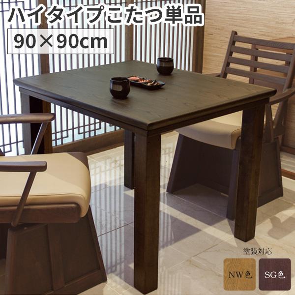 ハイタイプこたつ ダイニングこたつ ハイ テーブル 高脚こたつ おしゃれな ダイニングこたつテーブル こたつ本体のみ 長方形 (美崎KR 90)