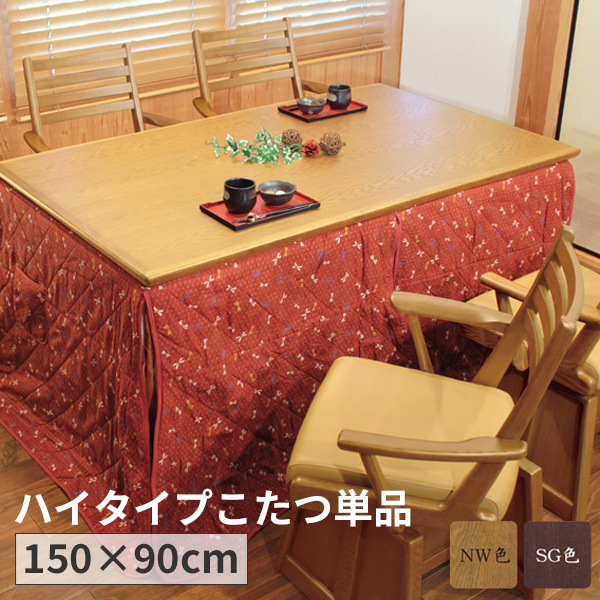 ハイタイプこたつ ダイニングこたつ ハイ テーブル 高脚こたつ おしゃれな ダイニングこたつテーブル こたつ本体のみ 長方形 (美崎KR 150)