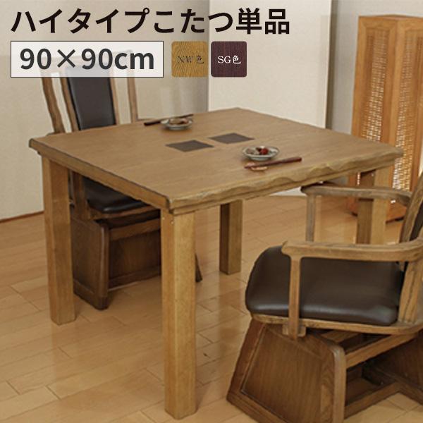 ハイタイプこたつ ダイニングこたつ ハイ テーブル 高脚こたつ おしゃれな ダイニングこたつテーブル こたつ本体のみ 正方形 (和華KR 90)