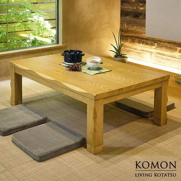こたつテーブル 長方形 こたつ本体 120×80 おしゃれな 家具調こたつ 高さ調節 継ぎ脚 継脚 高さ調整 継ぎ足し 和風モダン デザイン リビングこたつテーブル リビングテーブル 炬燵 継足 KOMON コモン 120