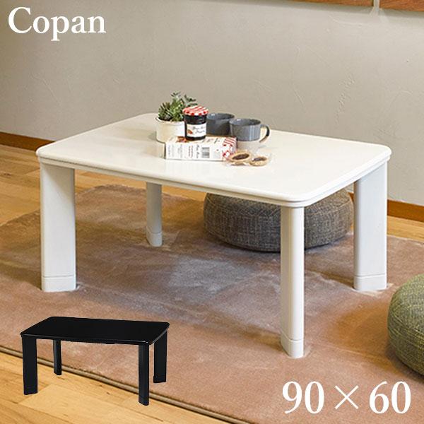 こたつテーブル 長方形 シンプル カジュアルこたつ リビングテーブル リビングこたつ こたつ本体 おしゃれな 継足 継脚 高さ調整 ベーシックデザイン 高さ調節 継ぎ足し COPAN コパン 960T