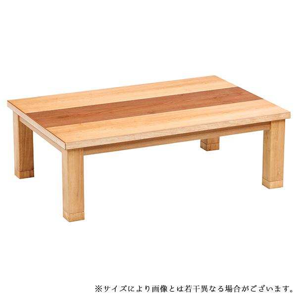 こたつ テーブル おしゃれ 電気こたつ カジュアル 長方形 (ジュン 120)