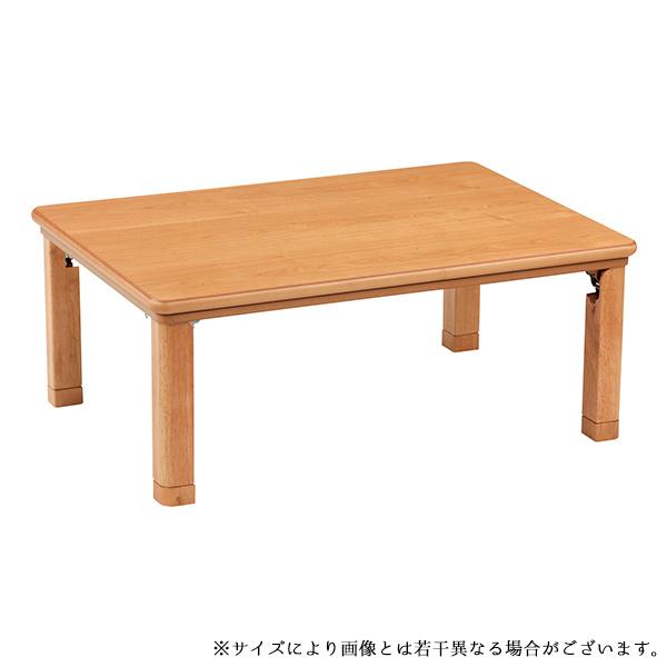 こたつ テーブル おしゃれ 電気こたつ 和風 長方形 (角丸・タモ 105)