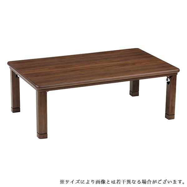 こたつ テーブル おしゃれ 電気こたつ 和風 長方形 (角丸・ウォールナット 105)