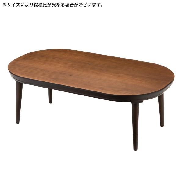 こたつ 楕円形 こたつテーブル 国産 リビングテーブル 家具調こたつ おしゃれ ミュウ ウォールナット 120