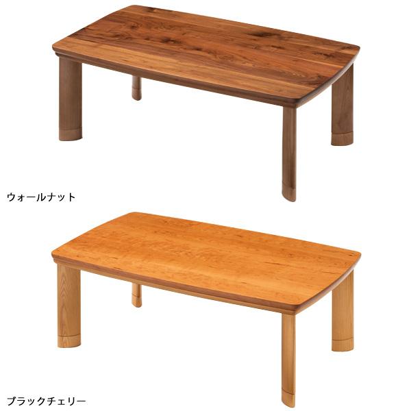 こたつ 長方形 こたつテーブル 国産 リビングテーブル 無垢材 家具調こたつ おしゃれ マリル 120