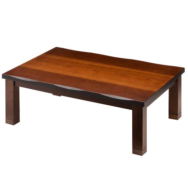 こたつ 長方形 こたつテーブル 国産 リビングテーブル 家具調こたつ 和風モダン おしゃれ さざ波6 120