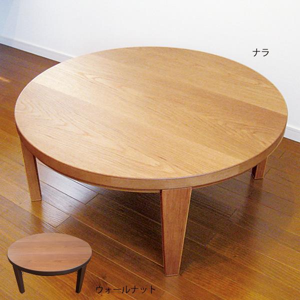 こたつ 円形 家具調こたつ こたつテーブル こたつ本体 おしゃれな テーブル ポンポン 90