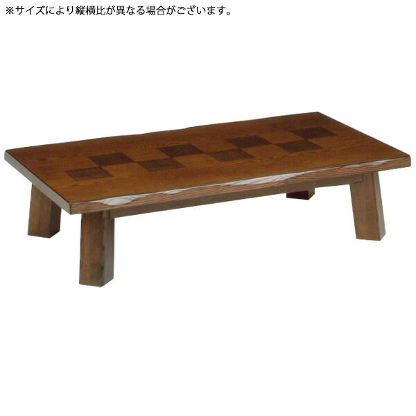 座卓ローテーブル おしゃれな テーブル 座卓テーブル 天祥 120