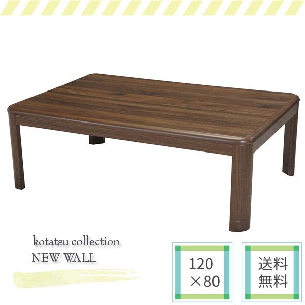 こたつ 長方形 こたつ本体 こたつテーブル 家具調こたつ 継ぎ足 継脚 炬燵 ニューウォール 120