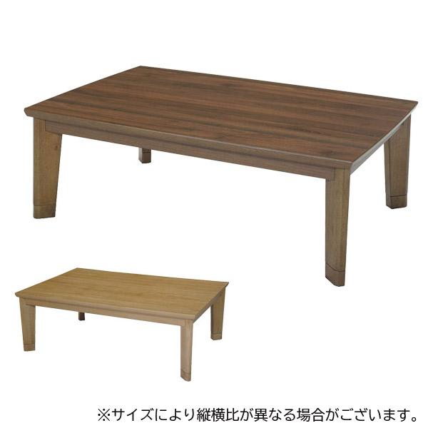 こたつ 長方形 こたつ本体 こたつテーブル 家具調こたつ 継ぎ足 継脚 炬燵 ダイナ2 120