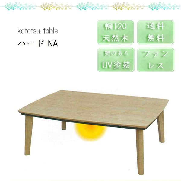 こたつ 長方形 こたつ本体 こたつテーブル 家具調こたつ 炬燵 ハードNA 120