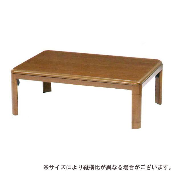 こたつ 長方形 こたつ本体 こたつテーブル 家具調こたつ 継ぎ足 継脚 炬燵 ランドMBR 105