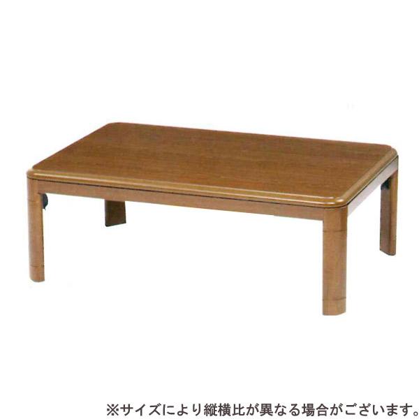 こたつ 長方形 こたつ本体 こたつテーブル 家具調こたつ 継ぎ足 継脚 炬燵 ランドMBR 150