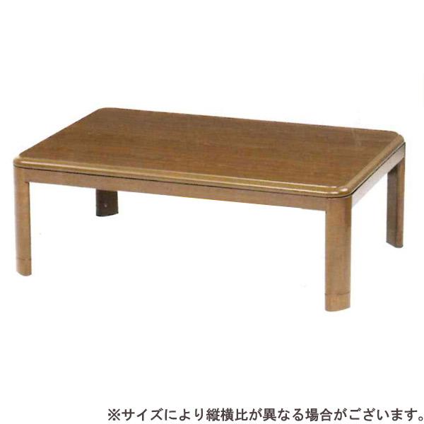 こたつ 長方形 こたつ本体 こたつテーブル 家具調こたつ 継ぎ足 継脚 炬燵 TRK MBR 120