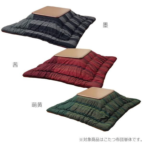 綿100% 無地調 国産 こたつ布団 (いろり) 約215×215cm 和風 厚掛け布団