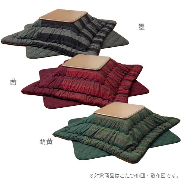 綿100% 無地調 国産 こたつ布団 掛敷セット (いろり) 約215×255cm 和風 厚掛け布団