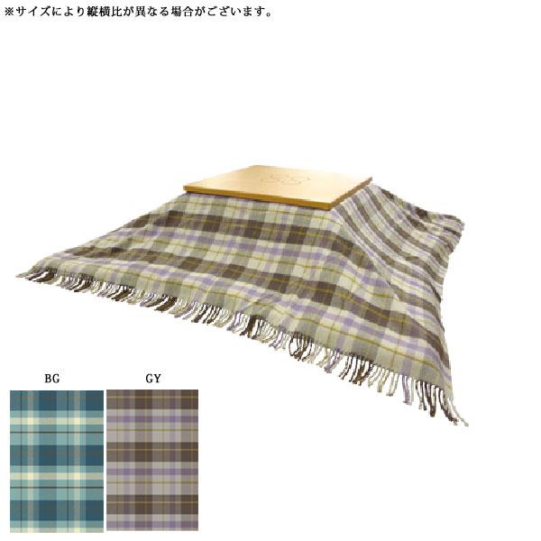 こたつ布団 正方形 こたつ掛け布団 (こたつ上掛け フォグ 正方形 190×190)