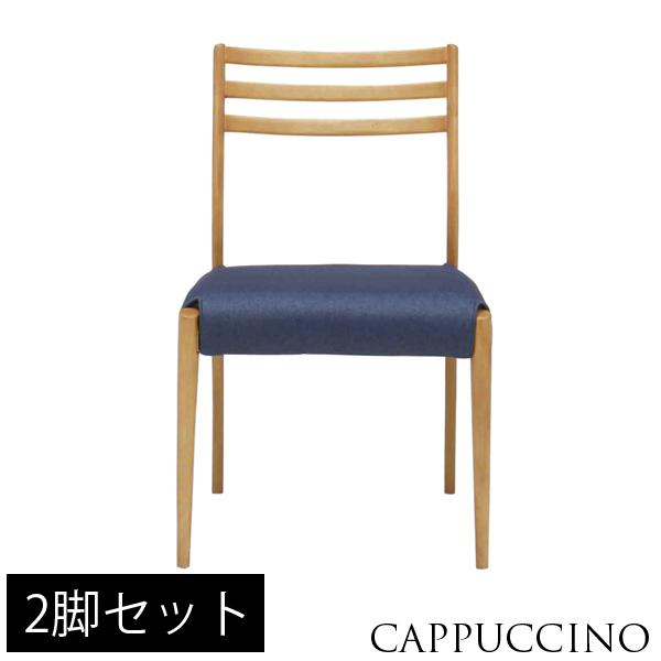 カプチーノ チェア(カバー付) 2脚セット こたつ用品 こたつチェア こたつ椅子
