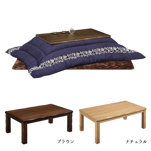 こたつ3点セット (ビストロ2+ミラージュ&アンジェラ) こたつテーブル+こたつ掛布団+こたつ敷布団