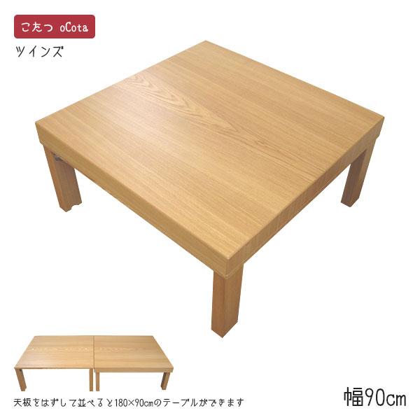 3/4 20時~ポイントアップ&限定クーポン配布中!こたつ 正方形 折れ脚 折りたたみ 家具調こたつ こたつテーブル こたつ本体 おしゃれ テーブル ツインズ 90