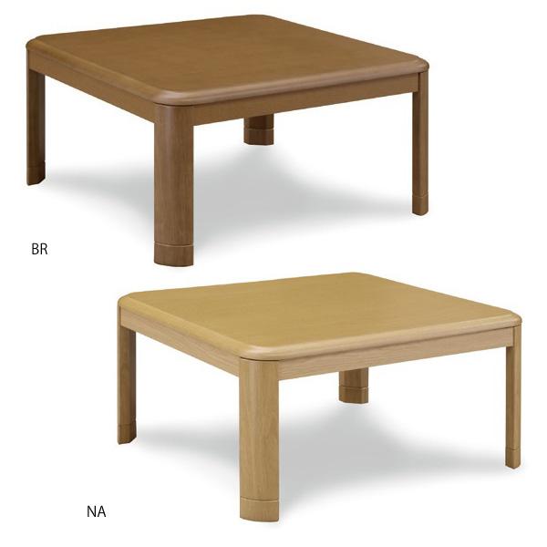 こたつ 正方形 おしゃれな こたつテーブル 本体 継脚付 高さ調節 継ぎ足 家具調こたつ KKG 80 BR/NA