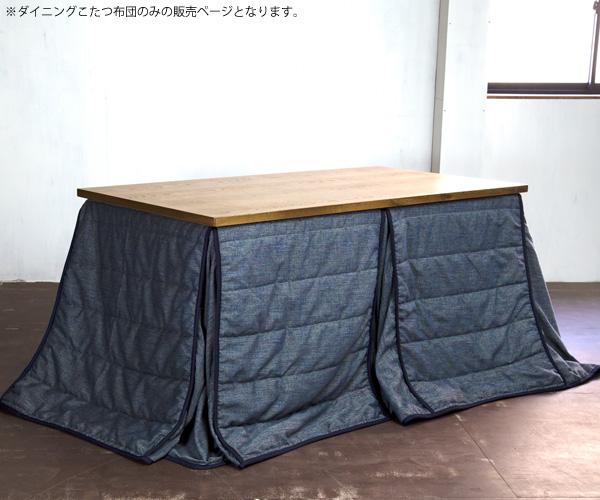 こたつ布団 ハイタイプ 長方形 掛け布団のみ CODA コーダ ダイニングこたつ布団 GY/BE 150×80用