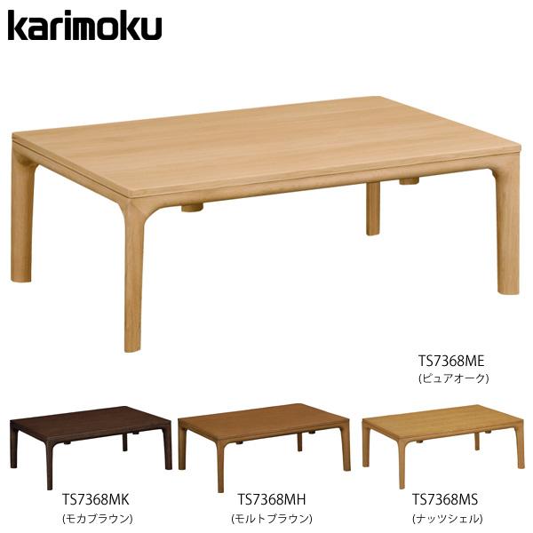 こたつ 長方形 本体 105×75 テーブル カリモク家具 オーク おしゃれ 木製 こたつテーブル 高級 ハロゲンヒーター リビングテーブル 暖房器具 継ぎ脚 高さ調節 高さ調整 継ぎ足 継足 継脚 天然木 TS7368 幅105センチ 受注生産