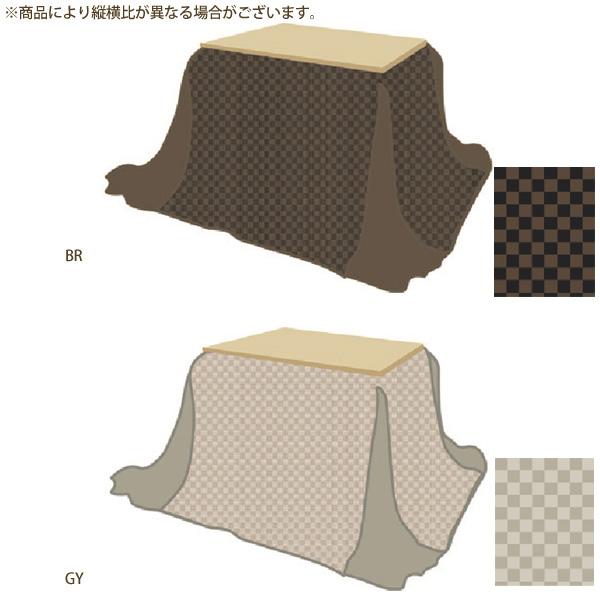 こたつ布団 正方形 掛け布団のみ 高暖卓用こたつ布団 マス 230×230 BR/GY