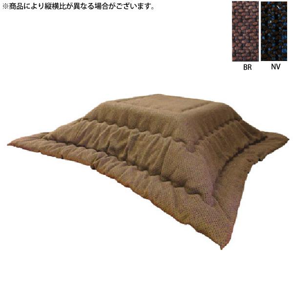 こたつ布団 正方形 掛け布団のみ 薄掛けこたつ布団(角型) ウォール 185×185 BR/NV