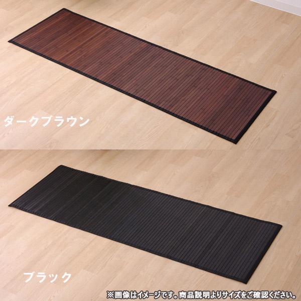 糸なしタイプ 竹の廊下敷 【ユニバース】 ダークブラウン/ブラック 80×340cm 【送料無料】