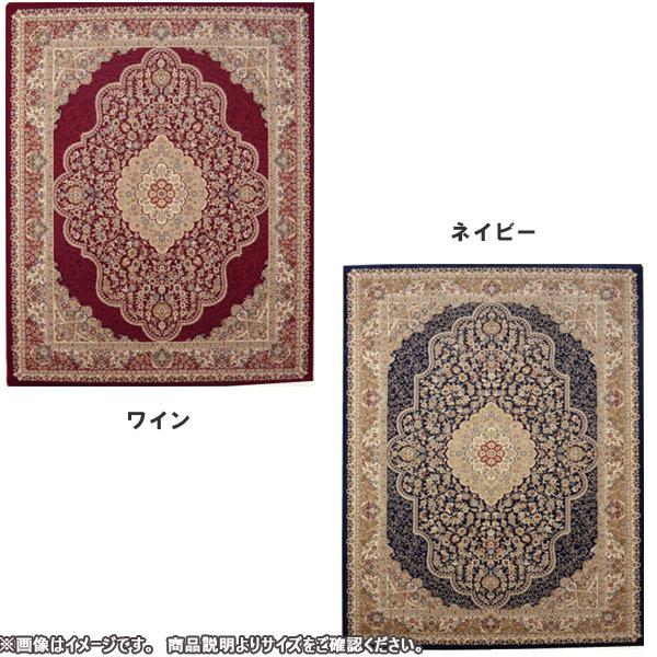 ラグ カーペット 【ベルミラ W240×D330】 抗菌防臭 消臭 絨毯 2パターン対応 【送料無料】