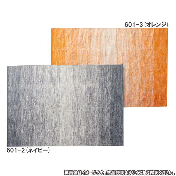 ラグマット ラグ カーペット 【guppy グッピー】オレンジ/ネイビー インド製 140×200 コットン