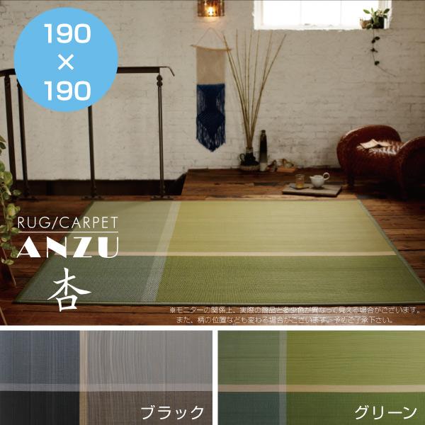 カーペット おしゃれ ラグ 約190×190cm 【 ANZU 杏 】 竹 正方形