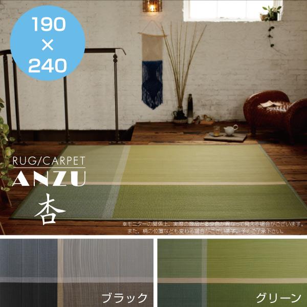 カーペット おしゃれ ラグ 約190×240cm 【 ANZU 杏 】 竹 長方形