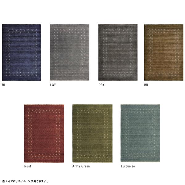 カーペット ラグ【Bije ビジェ】LGY/DGY/BR/BL/Rust/ArmyGreen/Turquoise/約190×240