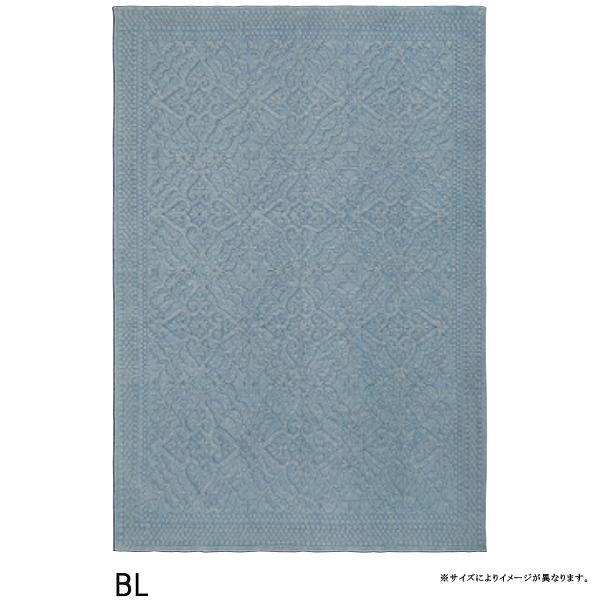カーペット ラグ【Mirage ミラージュ】BL/約130×190