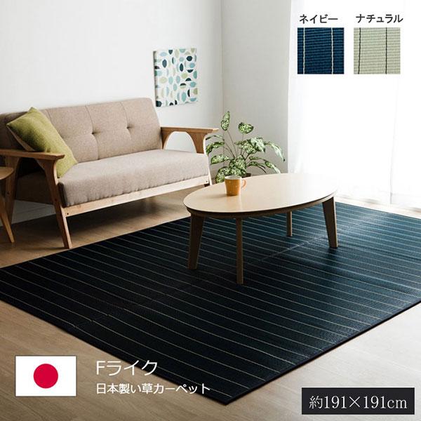 い草ラグ【Fライク】日本製 約191×191cm カーペット 正方形 シンプル おしゃれ