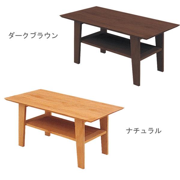 センターテーブル 【ティアラ 90 センターテーブル】 幅90 選べる2色 国産 リビング