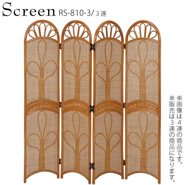 モダンデザイン スクリーン RS-810-3 お部屋の間仕切りに 和室にも洋室にも合うパーテーション